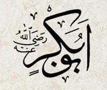 Абу Бакр ас-Сыддык (радыяллаху анху)