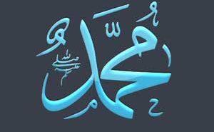 Пророк (салляллаху алейхи ва саллям)