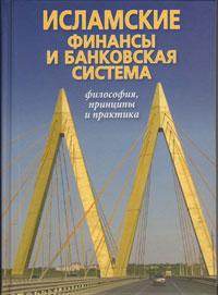 """Учебник-монография """"Исламские финансы и банковская система мира: философия, принципы и практика"""""""