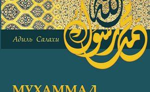 Книга «Мухаммад — человек и пророк»