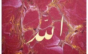 Сыфаты (особенности), присущие только Всевышнему Аллаху — 1