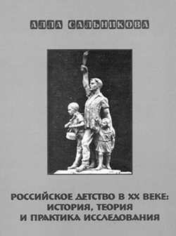 «Российское детство в XX веке: история, теория и практика исследования»