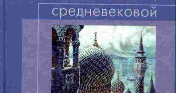 «Мечети средневековой Казани». Нияз Халит
