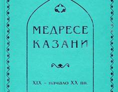 Медресе г.Казани XIX – нач. XX вв.