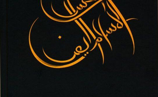 «Расскажи мне об Исламе: краткая энциклопедия для начинающих»