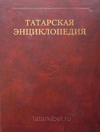 Татарская энциклопедия
