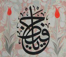 Имена Всевышнего: аль-Фаттах