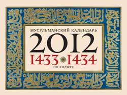 единый мусульманский календарь