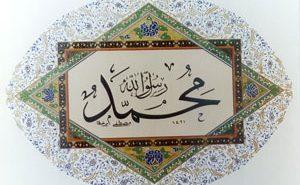 Адаб по отношению к Пророку (салляллаху алейхи ва саллям)