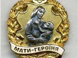 матери героини
