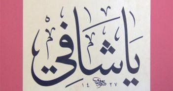 Аллах - Аш-Шафи (Дарующий исцеление)