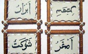арабские имена