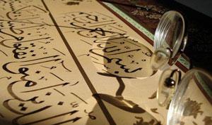 Исламское образование 2013