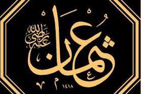 Исламские статусы от благородного Османа (радыяллаху анху)