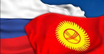 киргизия и россия