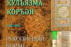 выставка Корана