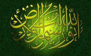 Салаваты Пророку