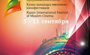 Казанский фестиваль мусульманского кино