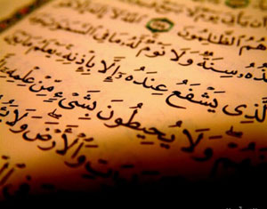 Коран. Сура