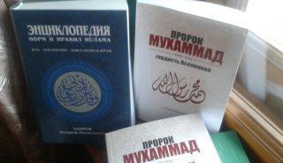 Книга о Пророке вышла в Пензе