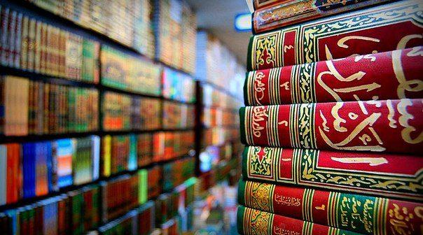 Основные источники по истории Ислама