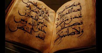 О том, как Коран был собран в единую книгу