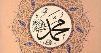 Пророк (салляллаху алейхи ва саллям) и мы