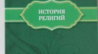 Учебное пособие «История религий» издано в Казани