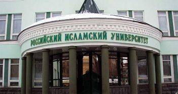 Российский исламский институт начинает прием на отделение «Исламской журналистики»