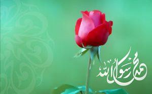 Путь к Пророку
