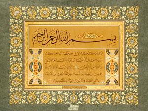 Мусульманские праздники 2013